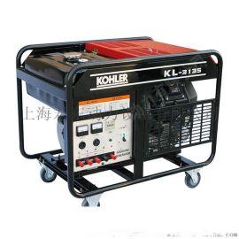 UPS用美国科勒KL-3135三相10KW汽油发电机