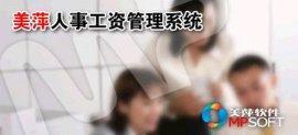 广西合浦县人事工资管理系统