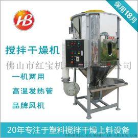 丽水塑料颗粒混料机烘干机供应商