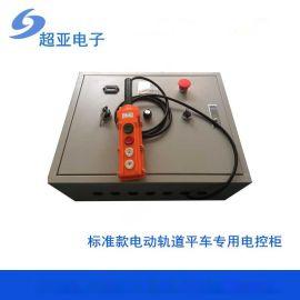 低压轨道供电平车电器柜 KPX/KPD蓄电池轨道平车无级调速控制器