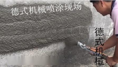 进口砂浆喷涂搅拌一体机 德式喷涂机