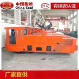 厂家直销3吨架线式电机车质量保证