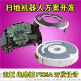 家用机器人方案 扫地拖地超薄吸尘器双边刷抄静音 pcba板方案开发