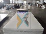 厂家供应耐磨自润滑聚乙烯板材白色pe板材