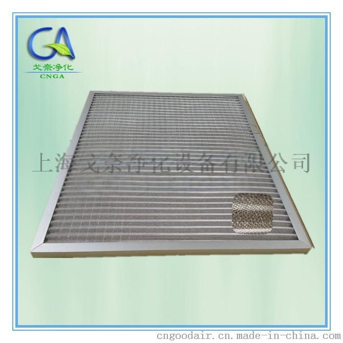 铝网不锈钢网过滤器 初效金属网过滤器 生产厂家 电话