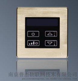 普傑酒店客控系統|客房智慧控制系統|房控系統|溫控器
