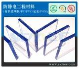 供应防静电PVC板/防静电聚氯乙烯板