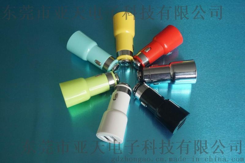亞天ASIA288 QC2.0快充車充 帶香薰車充雙USB介面 香薰車載充電器