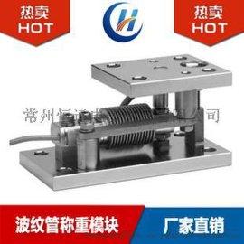供应称重模块3吨/专用称重模块/固定式半浮动式浮动式称重模块