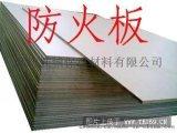 開封無機防火隔板(厚度10mm)手工製作