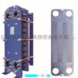【质量可靠】 304不锈钢SONDEX 板式换热器