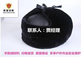冬季寒冷天气专用 防寒保暖羊剪绒帽 包邮厂家定制棉安全帽
