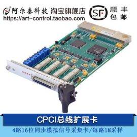 CPCI8757 阿尔泰-数据采集卡 800KS/s 16位 4路同步模拟量输入