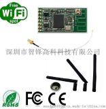 RT5370 USB接口 无线wifi模组