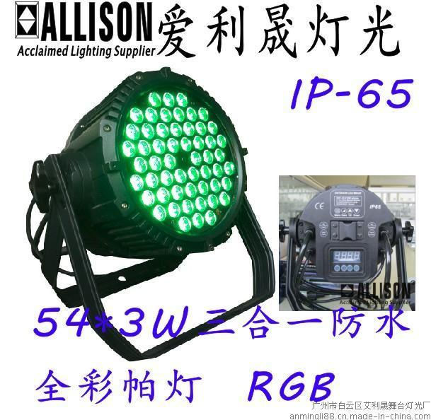 54*3W三合一防水帕灯/LED全彩防水铸铝帕灯