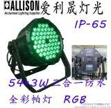 54*3W三合一防水帕燈/LED全綵防水鑄鋁帕燈