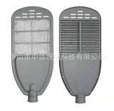 LED路灯外壳 150W200W压铸摸组路灯头外壳套件 防水贴片路灯套件