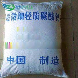 輕質碳酸鈣 活性鈣 輕鈣 1250目