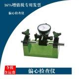 MT-113高精度軸類跳動檢測儀 端面偏擺儀 偏心檢查儀