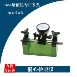 MT-113高精度轴类跳动检测仪 端面偏摆仪 偏心检查仪