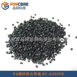 导电尼龙 碳纤导电尼龙 尼龙加碳纤高刚性高韧性美发梳子导电尼龙