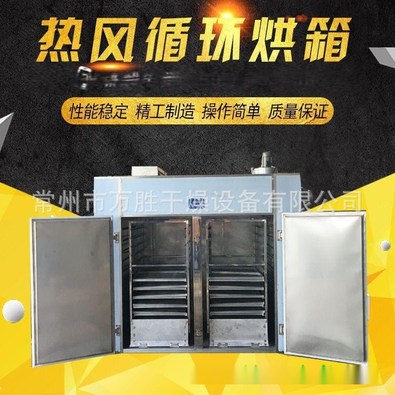 不锈钢热风循环烘箱 全自动排湿烘干箱 水果切片专用烘干设备