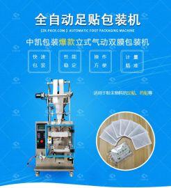 老北京养生足药贴包装机 姜粉艾草生姜双膜无纺布足药包装机