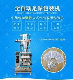 老北京养生足药贴包装机 姜粉艾草生姜双膜無紡布足药包装机