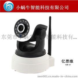 亿思维 2015新品手机远程监控高清摄像头 wifi网络监控摄像机