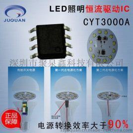 高功率因数线性恒流高压LED驱动芯片-CYT3000A