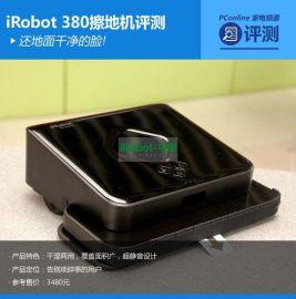 美国Irobot扫地/擦地机器人,军工品质,值得放心