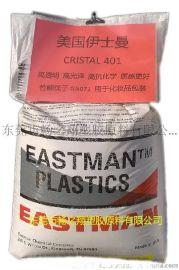 伊士曼cristal 400/眼镜片材料