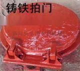 浦江DN1200mm鑄鐵拍門價格