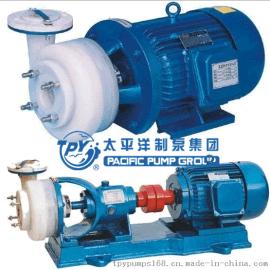 上海太平洋FSB型卧式耐腐蚀 塑料合金离心泵