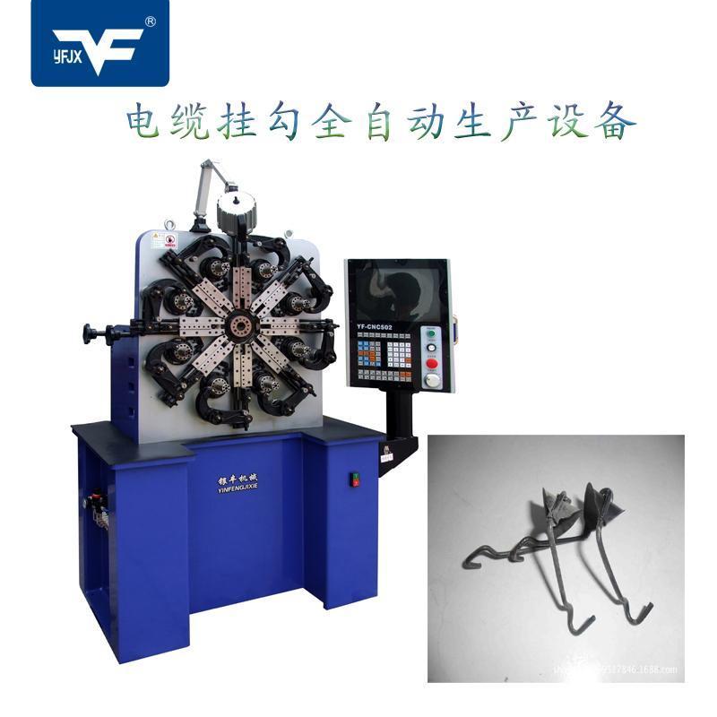 YF-8322电缆挂钩生产设备,全自动生产各种电缆线挂钩,光缆线挂勾