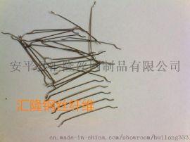 端钩钢丝纤维@产品详情介绍@安平汇隆钢丝纤维