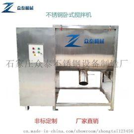 卧式饲料搅拌罐粉体干粉搅拌机混料罐厂家众泰机械