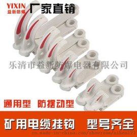18型,28型,38型矿用电缆挂钩