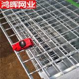鸿晖Q235平台格栅板镀锌 发电厂钢格板