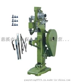 宁波慈溪电焊面罩铆钉机 拉杆箱铆钉机 生产厂家
