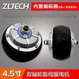 深圳直流4.5寸機器人輪轂電機驅動器ZLLG45ASM200