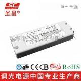DALIl電源 50W撥碼恆流可調LED驅動電源