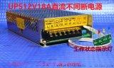 安防UPS監控12V18A錄像機不間斷變壓器後備電池充電應急開關電源