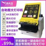 自助收费打印机, 智能快速打印一体机 复印证件照打印