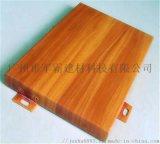 木紋鋁單板_飯店餐廳吊頂材料_量大從優