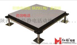 写字楼防静架空电地板 陕西红梅硫酸钙抗静电地板