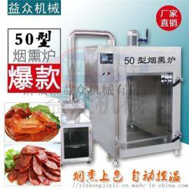 全自动肉制品烟熏炉品质保障