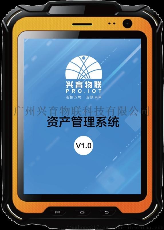 2.4G有源RFID远距离手持平板