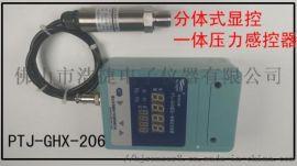 可调式控制范围液压泵压力测控传感器
