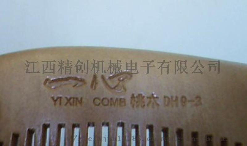 桃木梳烫标机 桃木枕烫印机 木制二维码烙印机